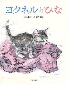 ヨクネルとひな | LEE, 酒井 駒子 | 本-通販 | Amazon.co.jp