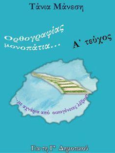 Οικογένειες λέξεων για τη Γ' Δημοτικού - ΗΛΕΚΤΡΟΝΙΚΗ ΔΙΔΑΣΚΑΛΙΑ My Tea, Projects To Try, Ebooks, Messages, Teaching, Education, Grammar, Happy, Chemises