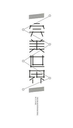 查看《《黑白色》字体设计》原图,原图尺寸:424x744