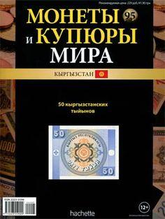 Монеты и купюры мира № 95 (2014) Кыргызстан
