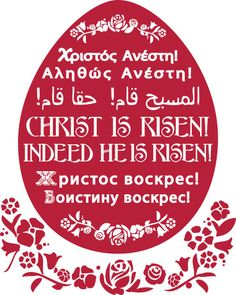 Many Mercies: 2014 printable Pascha cards: Christ is Risen! in 4 languages Christ Is Risen, He Is Risen, Orthodox Easter, Greek Easter, About Easter, Easter Traditions, God Loves Me, Easter Crafts, Happy Easter