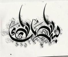 بسم الله ماشاالله