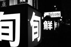 Homage to Japanese Typography Part 1: Signs & Signage - Inspire Me