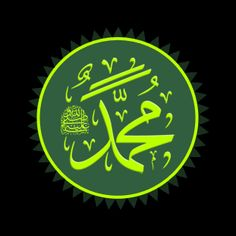 kaligrafi muhammad bergerak