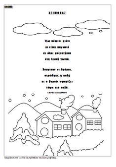Preschool Education, School Hacks, Christmas Decorations, Words, Quotes, Blog, Google, Winter Time, Quotations