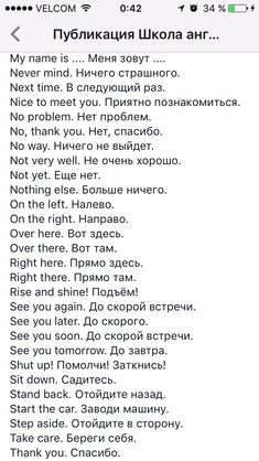 Slang English, English Idioms, English Phrases, English Vocabulary, Russian Language Lessons, Russian Language Learning, English Lessons, English Time, Learn English Words