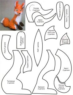 Complicated pattern, but great with mixed colors! Head Cheeks Soles of feet Mouth Ear back Ear front Paws Chin Forehead Torso Chest Abdomen (Mix Colors Pattern) Plushie Patterns, Felt Patterns, Sewing Patterns, Sewing Stuffed Animals, Stuffed Animal Patterns, Fox Pattern, Fabric Toys, Sewing Toys, Felt Toys