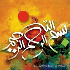 DesertRose,;,calligraphy art,;,Bismillah Arrahman Arraheem,;,