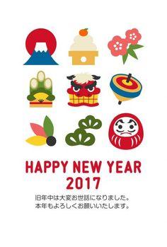 シンプルでおしゃれな年賀状無料テンプレート「新年・新春・お正月の縁起物」