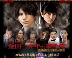 330px-Kindaichi Shonen no Jikenbo Hong Kong Kowloon Zaiho Satsujin Jiken-p1 *k-movie