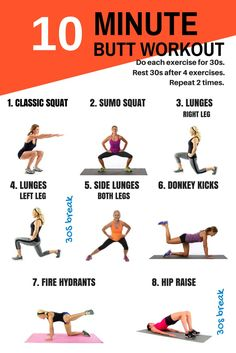 10 minutes - butt workouts