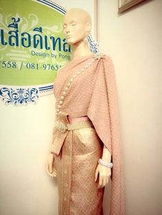 Ready made & made to order handmade dress,Thai silk,Hand crafted and locally made we strive to creative.  Thai silk design fashion. Limited Edition.  Detail  Call :+66 815737558 E-mail:thongchai.phu@gmail.com Line I.D. : thongchai.phu Shop: ห้าง Terminal21Korat ชั้น3 / ร้านดีเทล(สี่แยกร่วมเริงไชย)   #ดีเทล #detail #silk #ผ้าไทย #thaisilk #korat #โคราช #ผ้าไหม #fashionable #dressworld #wedding #designer #eveninggown #thailand #nyfw #thaidesigner #semicouture #dress #chic #beautiful…