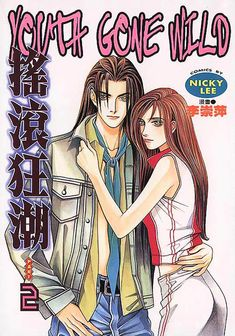 Shoujo, Emo, My Books, Youth, Comic Books, Manga, Comics, Anime, Taiwan