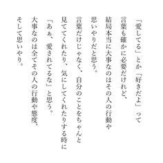 画像に含まれている可能性があるもの:テキスト Wise Quotes, Words Quotes, Inspirational Quotes, Positive Messages, Positive Words, Love Words, Beautiful Words, Japanese Love Quotes, Life Lesson Quotes