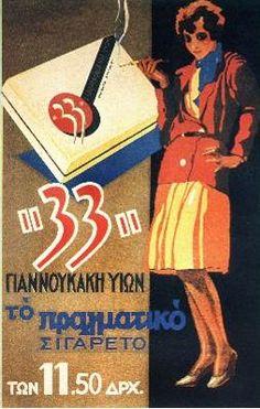 35 παλιές Ελληνικές διαφημίσεις τσιγάρων...