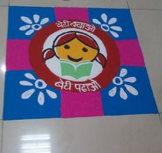 Get the latest and the best Diwali rangoli competition designs in here. Make these competition rangoli designs in your school, college, office and home.