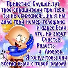 Картинки с Днем Рождения I Love You Animation, Beautiful Words, Diy And Crafts, Christmas Crafts, Poems, Album, Humor, Motivation, Education