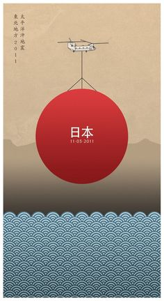 japan relief poster