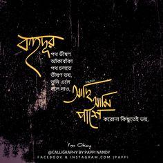 Lyric Quotes, Lyrics, Love Sms, Bangla Quotes, Im Not Okay, Romantic Love Quotes, I Love You, Maya, Typography