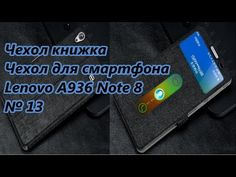 Чехол книжка. Чехол для смартфона. Lenovo A936 Note 8 / Case book. Case ...