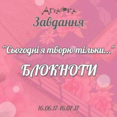 blog.agrafka.com.ua банер Завдання Блокноти