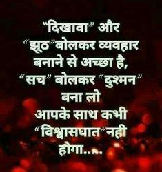 Hindi Quotes Images, Hindi Words, Life Quotes Pictures, Hindi Quotes On Life, Good Life Quotes, Words Quotes, Me Quotes, Qoutes, Sikh Quotes