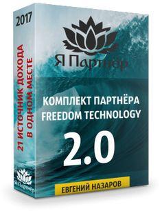 #С Комплектом Партнёра FTM 2.0 Вы сможете привлекать рефералов во все проекты и сервисы компании Freedom Technology и Бизнес - Клуба Оффер Инвест