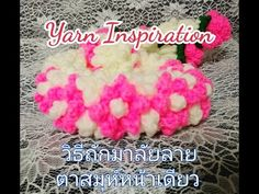 วิธีถักมาลัยเกลียว - YouTube Crochet Style, Yarn Inspiration, Flower Crochet, Crochet Fashion, Knitting Stitches, Garland, Crocheting, Youtube, Diy
