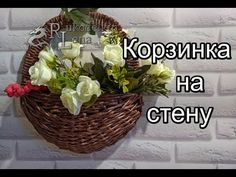 Basket on the wall (doorbasket) from newspaper tubes Handmade Crafts, Diy And Crafts, Rattan, Wicker, Newspaper Basket, Weaving, Youtube, Google, Baskets On Wall