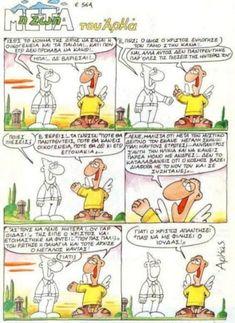 Αφιέρωμα: Αρκάς! Peanuts Comics, Funny, Smile, Art, Art Background, Kunst, Funny Parenting, Performing Arts, Hilarious