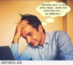 Funny Greek Quotes, Funny Emoticons, Make Smile, Funny Clips, Funny Jokes, Funny Shit, Funny Stories, True Words, Picture Video