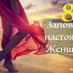 8 заповедей настоящей женщины по Знаку Зодиака