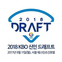 KBO 신인 드래프트