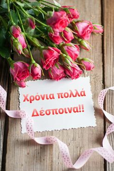 Happy Name Day, Love Flowers, Wonderful Images, Wonders Of The World, Place Card Holders, In This Moment, Beautiful, Birthday, Cards