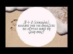 Διώξτε το stress από τη ζωή σας με 4 απλά κόλπα (Video) - http://ipop.gr/themata/vlepw/dioxte-stress-apo-ti-zoi-sas-4-apla-kolpa-video/
