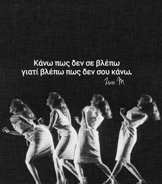 Image uploaded by Ζωη Μ. Find images and videos about quotes, greek and Ζωη Μ. on We Heart It - the app to get lost in what you love. Picture Quotes, Love Quotes, Funny Quotes, Greek Quotes, Greek Sayings, Greek Words, Say Something, English Quotes, Quote Of The Day