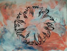 Original Islamic Calligraphy wall art made in New Zealand by Arfa Yasin. Shop for variety of Islamic art & home decor. Islamic Calligraphy, Islamic Art, Wall Art, Painting, Decor, Decoration, Painting Art, Paintings, Dekoration
