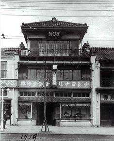1919年 、銀座3丁目のNCR本社(ナショナル金銭登録器)の全景。日本初のショーウィンドウ付。 Old Photos, Vintage Photos, Taisho Era, Hiroshima, Find Picture, Tokyo Japan, Personal Photo, Exterior, Japanese