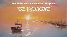 """РИСУЕМ ВМЕСТЕ с Маргаритой Потороча """"Море"""""""