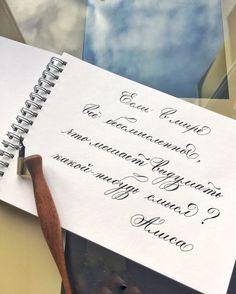 #calligraphy #calligrafia #каллиграфия #каллиграфияназаказ #