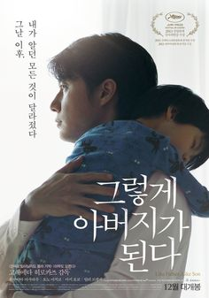 "Korean Poster for ""LIKE FATHER LIKE SON"" 그렇게 아버지가 된다"