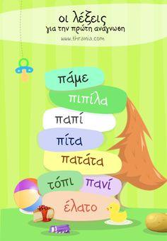 Αφίσες εκπαιδευτικές: Γλώσσα - Α' Δημοτικού Οι λέξεις για την πρώτη ανάγνωση Beach Quotes, Infant Activities, Worksheets, Classroom, Education, School, Kids, Persephone, Taxi