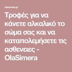 Τροφές για να κάνετε αλκαλικό το σώμα σας και να καταπολεμήσετε τις ασθενειες - OlaSimera