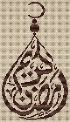 New pattern: Ramadan Kareem Cross Stitch Letters, Cross Stitch Bird, Cross Stitch Designs, Cross Stitching, Diy Embroidery, Embroidery Patterns, Loom Patterns, Stitch Patterns, Cross Stitch Geometric