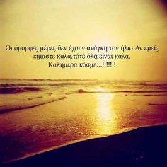 Crete Island, Greek Words, N21, Greek Quotes, Good Morning Quotes, Karma, Philosophy, Beautiful Pictures, Shit Happens