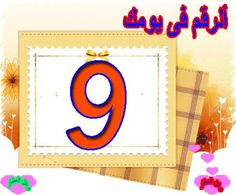 اعرف نفسك من رقمك: www.facebook.com/waelelattar2001 هـــــذا رقم اليو...