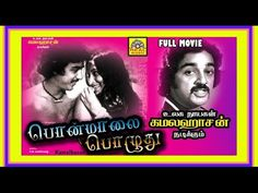 Kamlhasan Super  New Movie | Ponmali Poluthu | Super Hit Tamil Full Movi...