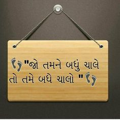 183 Best Gujarati images | Gujarati quotes, Quotes, Thoughts