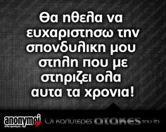 Funny Statuses, Funny Memes, Hilarious, Jokes, Funny Picture Quotes, Funny Photos, Funny Pregnancy Shirts, Greek Quotes, True Words