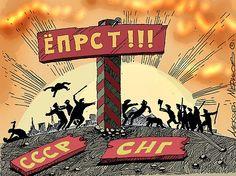 Нотатник: Бездарная карикатура на Советский Союз